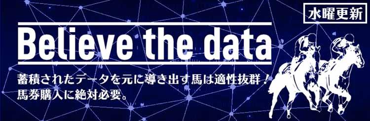 馬生Believe the data