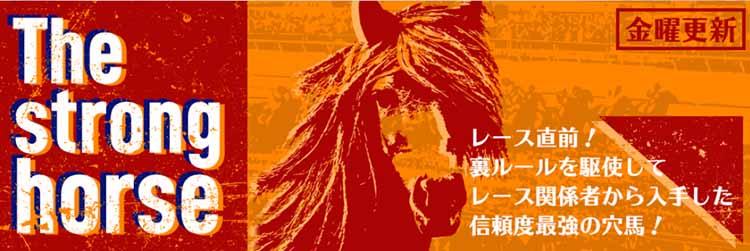 馬生The strong horse