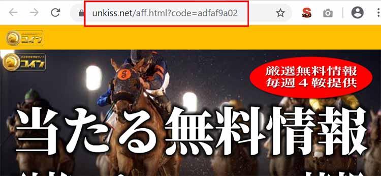 コイン広告コード