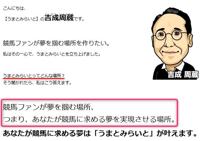 運営責任者の吉成周蔵氏は、似顔絵のイラストとともに「うまとみらいとってどんな場所?」という質問に答えている
