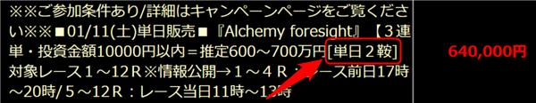 ハイブリッド キャンペーン情報(Alchemy foresight) 提供鞍数(商品購入ページ)