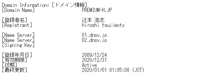 premium-h.jpドメインのWhois情報