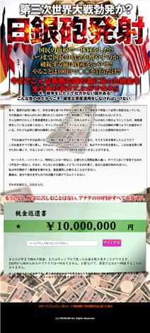 http://premium-h.jp/LP/08/