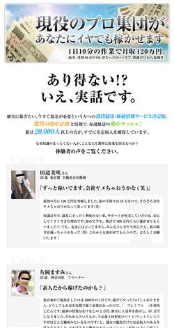 http://premium-h.jp/LP/09/