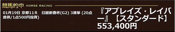 ハイブリッド 的中実績 2020年1月19日京都11R