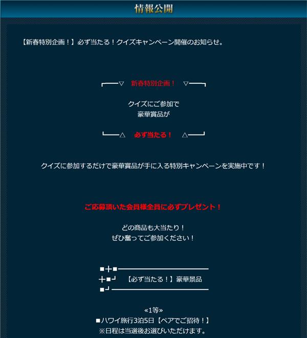 ハイブリッド 【新春特別企画!】必ず当たる!クイズキャンペーン