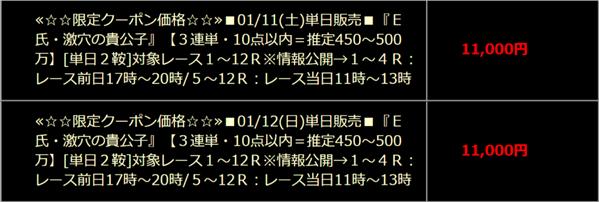 ハイブリッド E氏・激穴の貴公子(1月11日) クイズキャンペーン当選後の情報料金