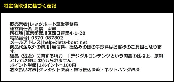 レッツボート 特定商取引に基づく表記