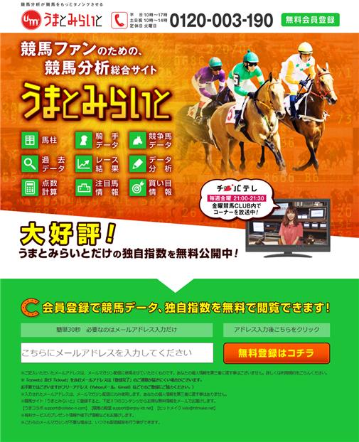 競馬ファンのための、競馬分析総合サイト
