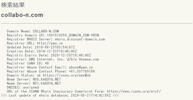 「collabo-n.com」のドメインをWhois情報で確認