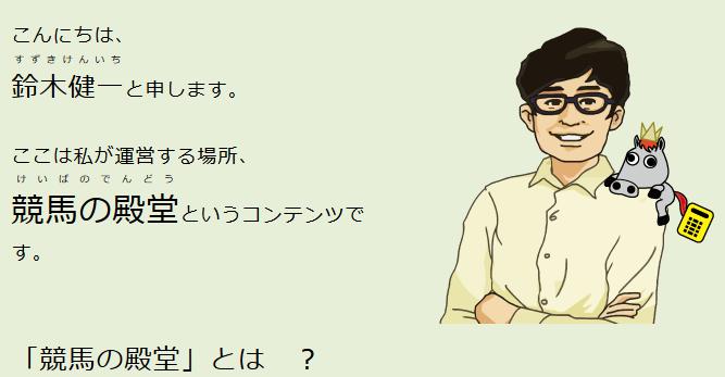 運営者の鈴木健一