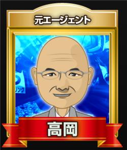 競馬トップチーム 美浦トレセン情報調査員 元エージェント 高岡(トップチーム東)