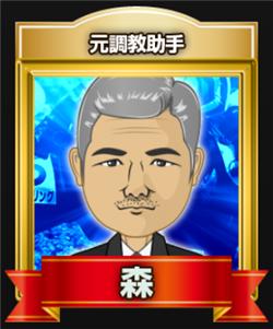 競馬トップチーム 美浦トレセン時計班・想定班 元調教助手 森(トップチーム東)