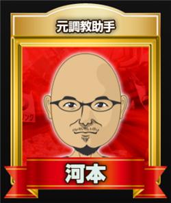 競馬トップチーム 血統専門班 元調教助手 河本(トップチーム西)