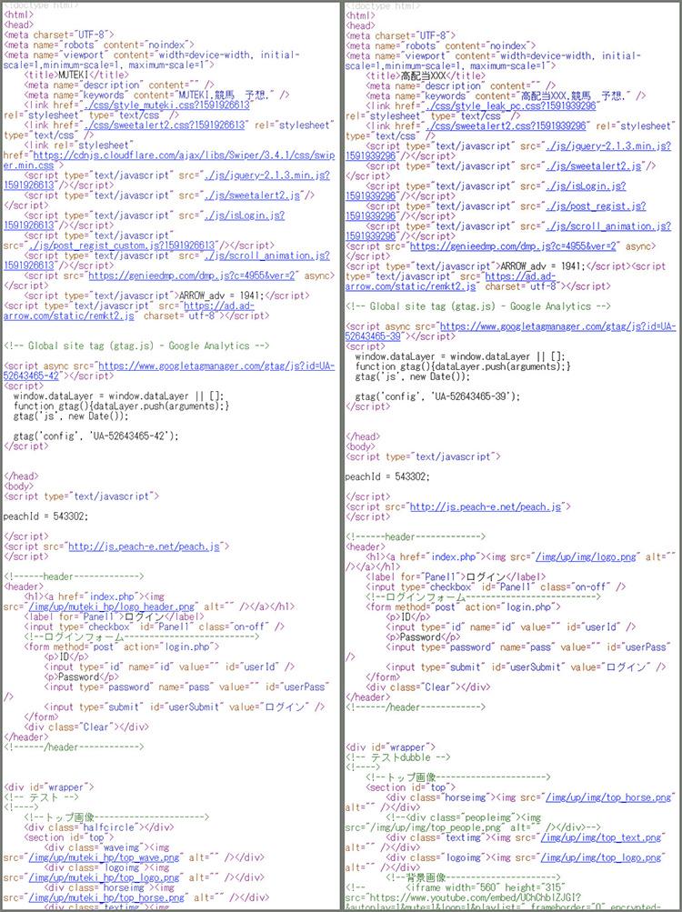 MUTEKI HTMLソース