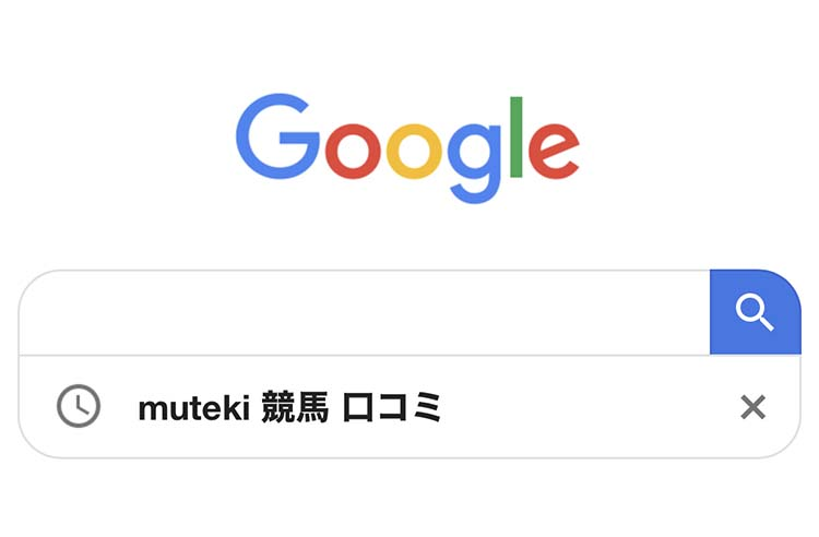 MUTEKI 競馬 口コミ