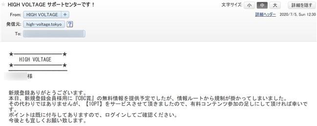 ハイボルテージ 会員登録特典(予想情報メール)