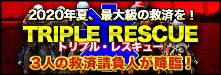 ハイボルテージ トリプル・レスキュー(TRIPLE RESCUE)