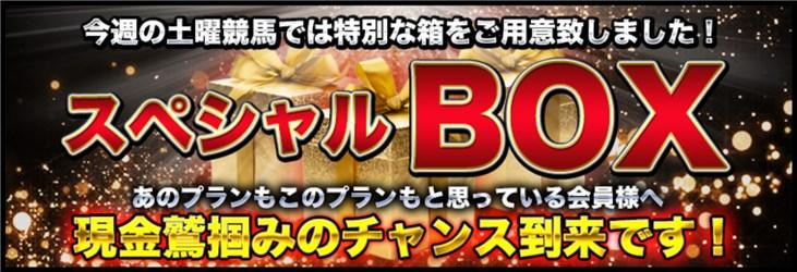 ハイボルテージ スペシャルBOX