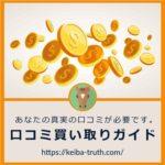【1万円】あなたの評価レビューを買います!勝てる競馬予想提供サイトの口コミをお送り下さい。