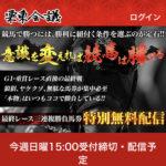 口コミ買ってみた「栗東会議」編2回目(コロナ禍の中で90万円以上の利益)