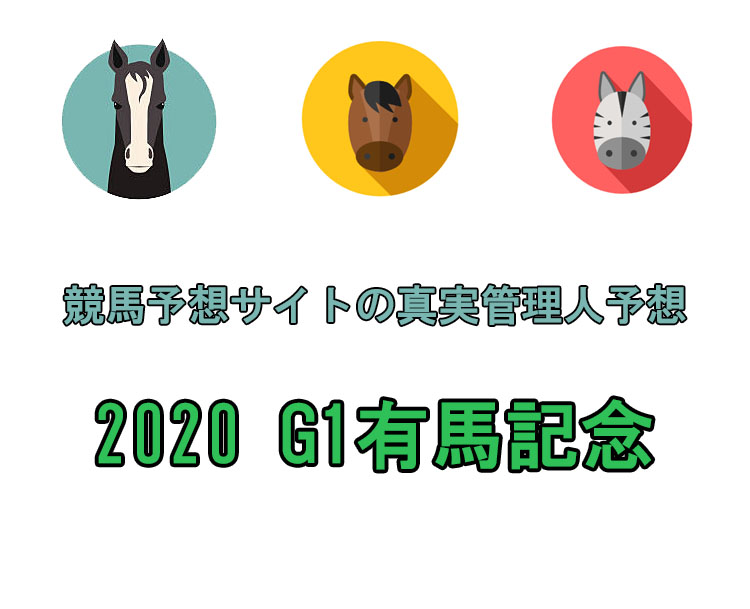 2020年有馬記念を予想してみた。