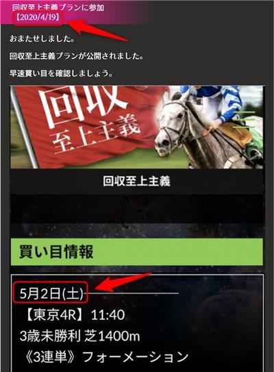 ホライズン 有料情報の参加日・提供日(口コミ評価サイト上)