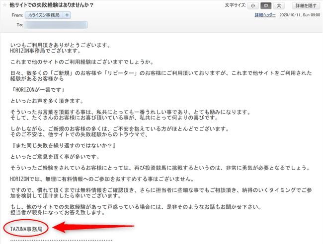ホライズン メール(TAZUNA名義)