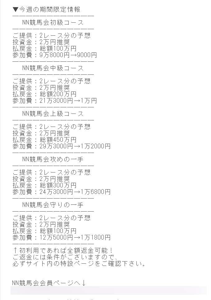 NN競馬会メール