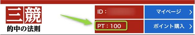 三競的中の法則 会員登録特典(100PT)付与