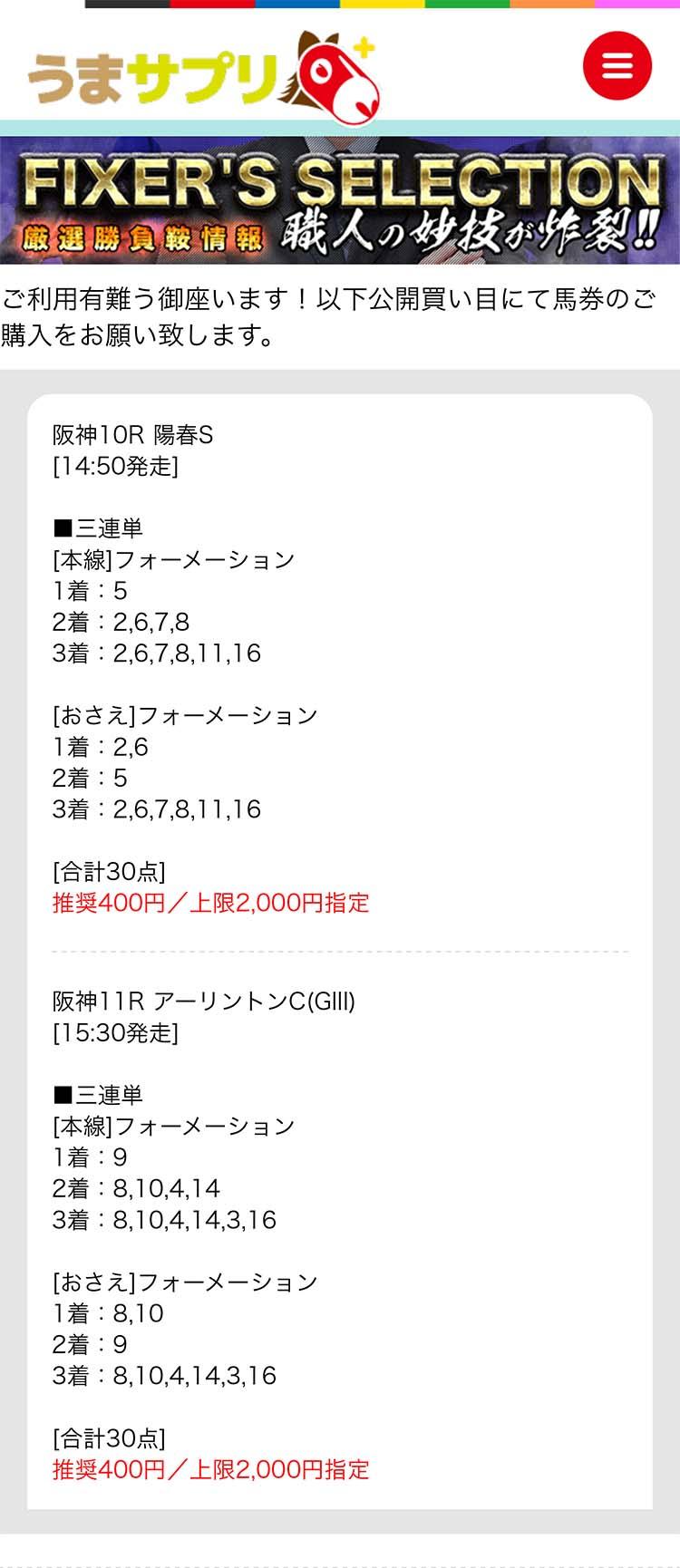 うまサプリFIXER'S SELECTION阪神