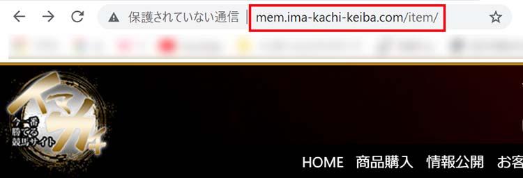イマカチ会員ページURL