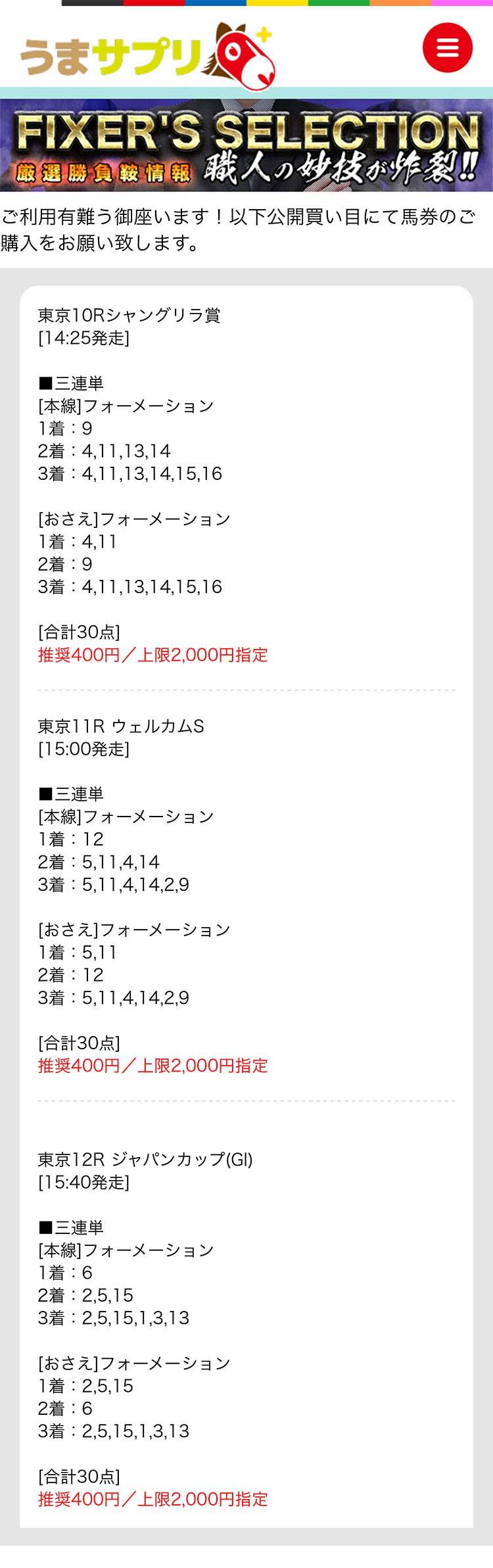うまサプリFIXER'S SELECTION東京