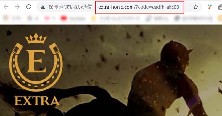 エクストラ広告コード