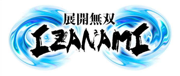 イマカチ 有料予想プラン(展開無双IZANAMI)