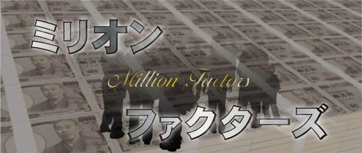 イマカチ 有料予想プラン(ミリオンファクターズ)