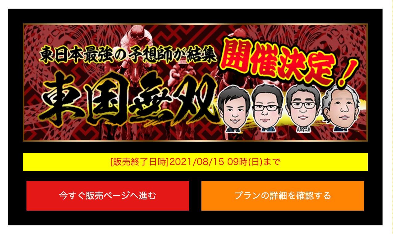 東日本最強の予想師が集結東国無双